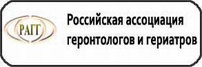 IV Московская конференция по геронтологии и гериатрии 21-22 декабря 2017 года