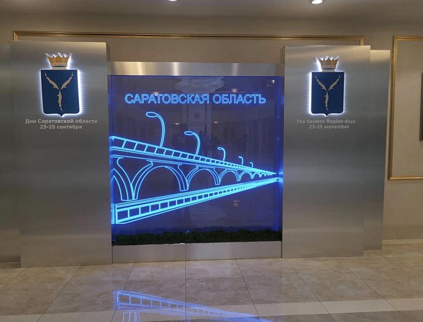Saratov 250919 3