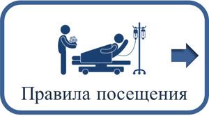 Правила посещения