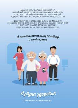 В помощь пожилому человеку и его близким: азбука здоровья