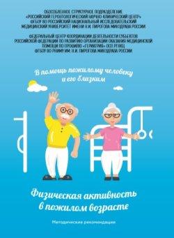 В помощь пожилому человеку и его близким: физическая активность в пожилом возрасте
