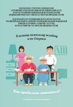 В помощь пожилому человеку и его близким: как правильно питаться?